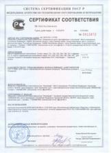 Мы получили новые сертификаты качества на продукцию